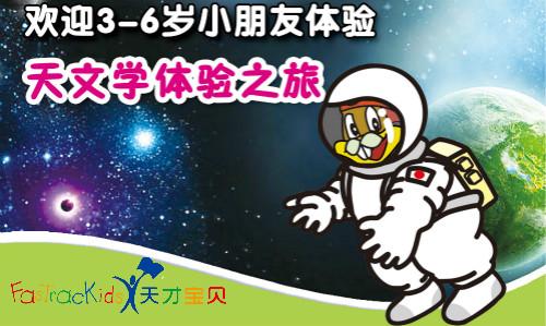 天才宝贝小小宇航员,带你玩转太空!(体验课3-6岁)