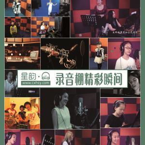 少儿演唱表演艺术综合课程(初级)(3-12岁)
