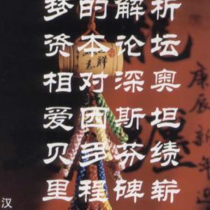 《汉字韵典》系列读本(体验课)