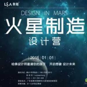 火星制造•设计营