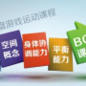 棋博士BCG大运动棋盘课 (体验课)
