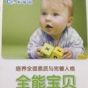 感统训练家庭指导方案 (新爱婴)体验课
