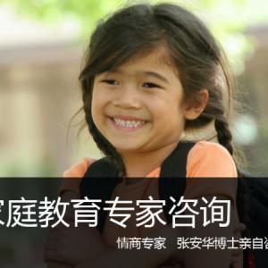 家庭教育专家咨询(一对一)(家庭)免费试听