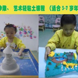 彩陶沙雕课程