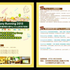 Pony Running 新加坡特色暑期夏令营Play Group