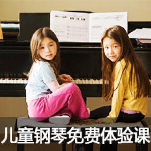 4岁以上儿童钢琴体验课程 体验课