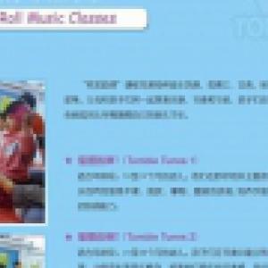 悦宝韵律课程体系(音乐课程)(体验课)
