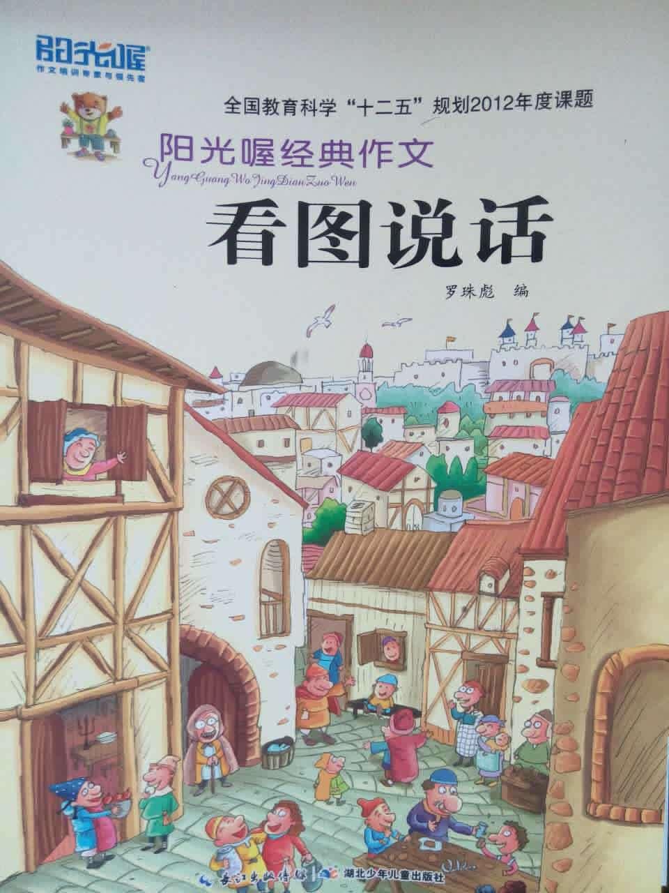 作文培训—看图说话(3-12岁)