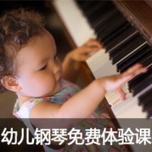 3-4岁幼儿启蒙钢琴试听课