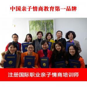 注册国际职业亲子情商培训师课程