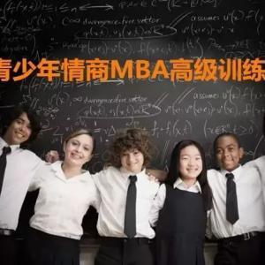 青少年情商MBA高级训练营