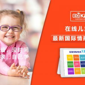 最新国际情商十二项·在线儿童课