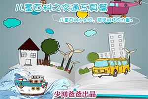 公共交通工具-17货运飞机
