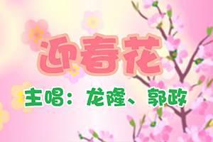 开心儿歌 新年歌曲-迎春花(粤语)