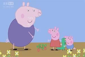 粉红猪小妹 第十集