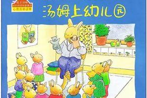 汤姆上幼儿园
