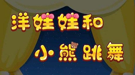 ����№巴士�焊� 第12集 洋娃「娃和小熊跳舞