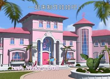 芭比之梦想豪宅第3季 008 一起来制作娃娃吧
