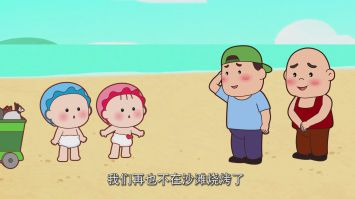 第14集《爱护沙滩 禁止烧烤》,孩教圈