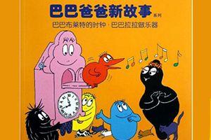 最新儿歌,儿童故事,儿童动画,睡前故事,孩教圈,巴巴布莱特的时钟