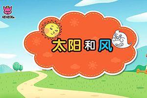 第10集 太阳和风,孩教圈