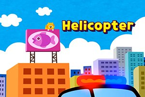 Helicopter,孩教圈