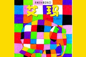 最新儿歌,儿童故事,儿童动画,睡前故事,孩教圈,听故事|花格子大象艾玛