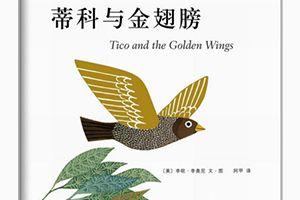 《蒂科与金翅膀》+贝多芬《G大调小步舞曲》,孩教圈