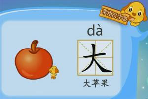 常用汉字(二),孩教圈