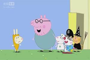 粉红猪小妹 第三十八集,孩教圈