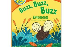 Buzz, Buzz, Buzz 《动物嗡嗡嗡》,孩教圈