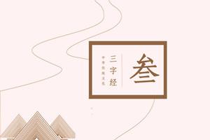童趣三字�—第一系列