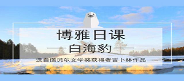 诺奖童书系列:吉卜林——白海豹