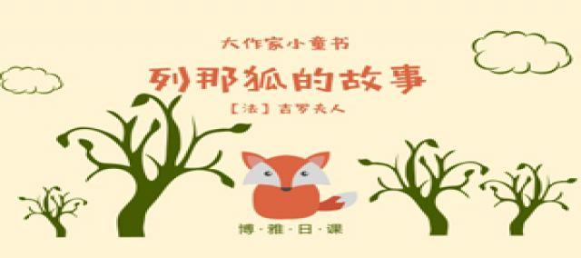 大作家小童书系列:吉罗夫人——列那狐的故事