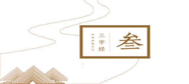 童趣三字经—第二系列