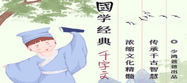 国学经典之千字文小剧场