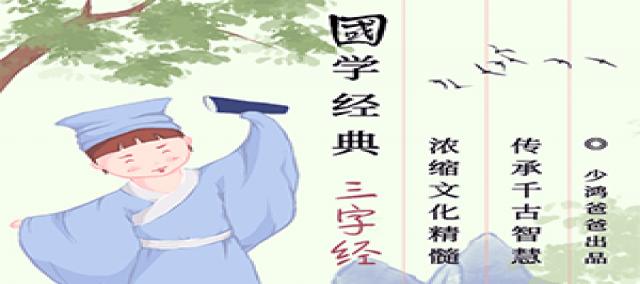 国学经典之三字经小剧场